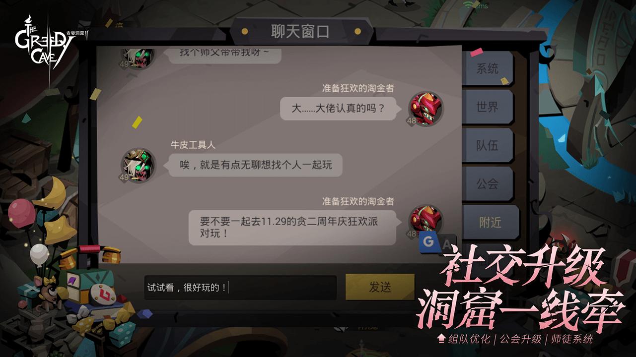 Screenshot 3: 贪婪洞窟2