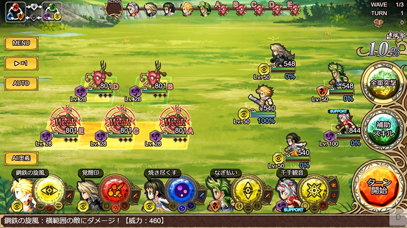 Screenshot 4: Imperial Saga Eclipse