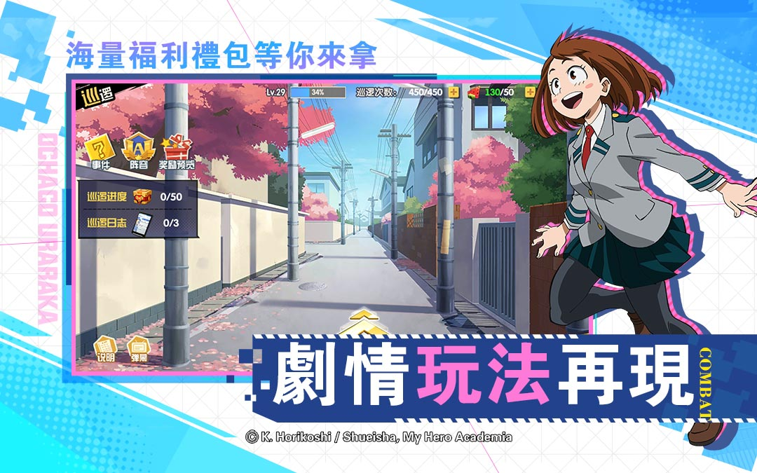 Screenshot 3: 我的英雄學院:入學季