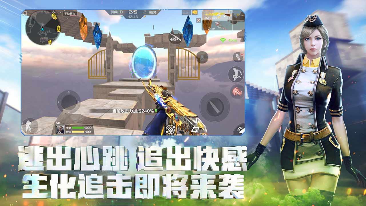 Screenshot 2: 穿越火線:槍戰王者 | 簡中版