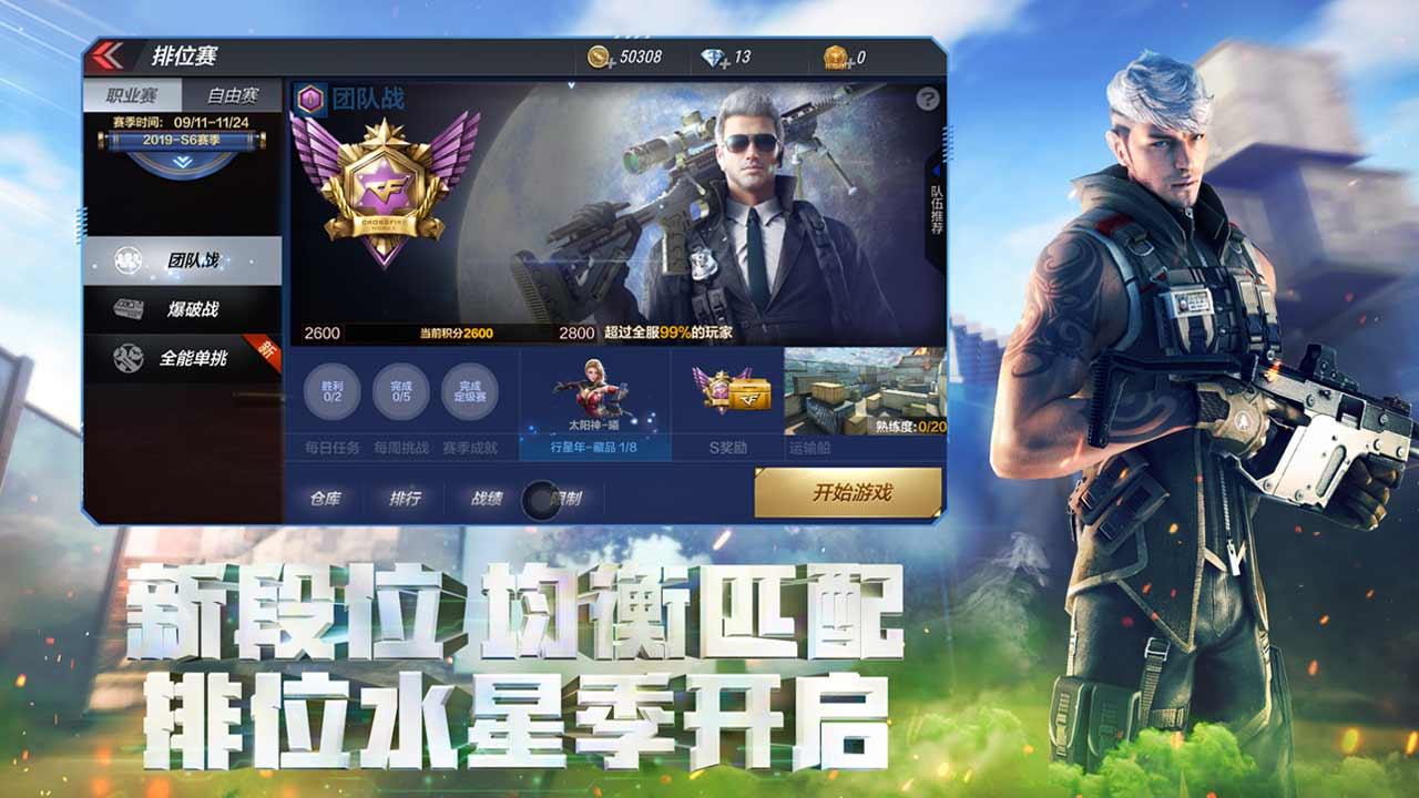 Screenshot 3: 穿越火線:槍戰王者 | 簡中版