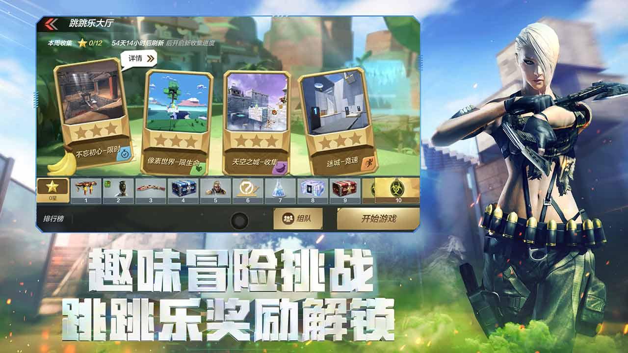Screenshot 4: 穿越火線:槍戰王者 | 簡中版
