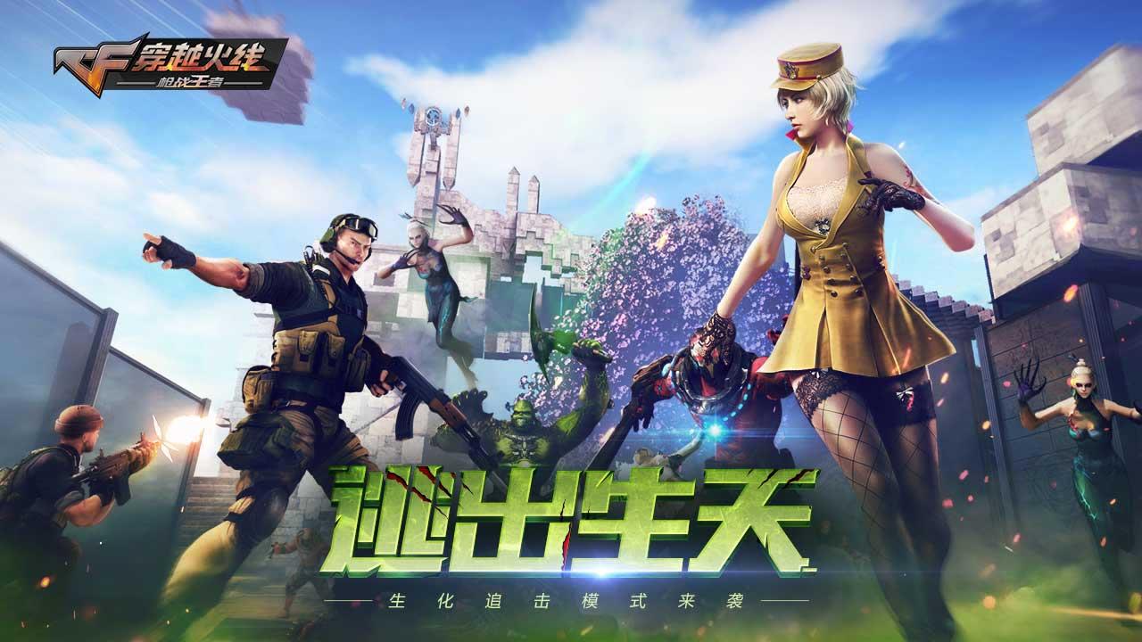 Screenshot 1: 穿越火線:槍戰王者 | 簡中版