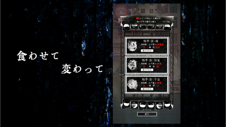 Screenshot 3: Tentacle Shop