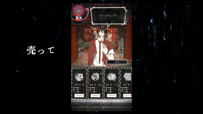 Screenshot 4: Tentacle Shop