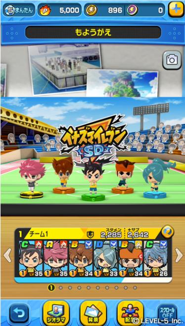 Screenshot 4: イナズマイレブン SD