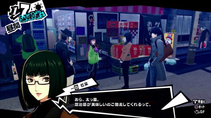 Screenshot 1: Persona 5 Royal