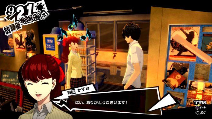 Screenshot 2: Persona 5 Royal