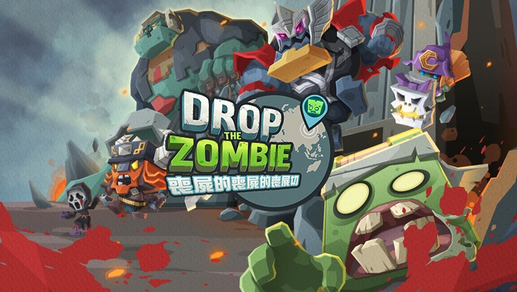 Screenshot 1: 喪屍的喪屍的喪屍切 (Drop the Zombie)