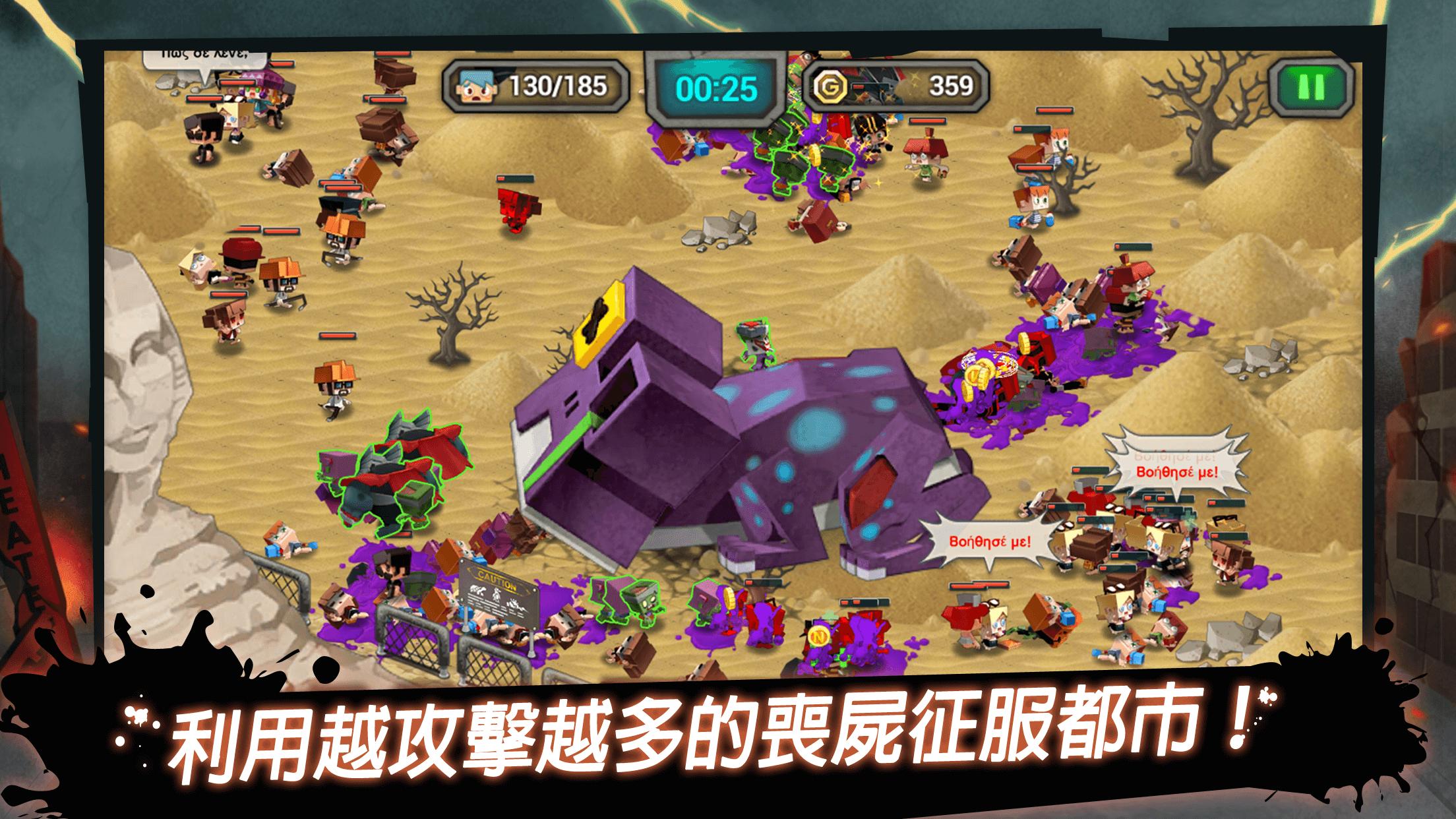 Screenshot 4: 喪屍的喪屍的喪屍切 (Drop the Zombie)