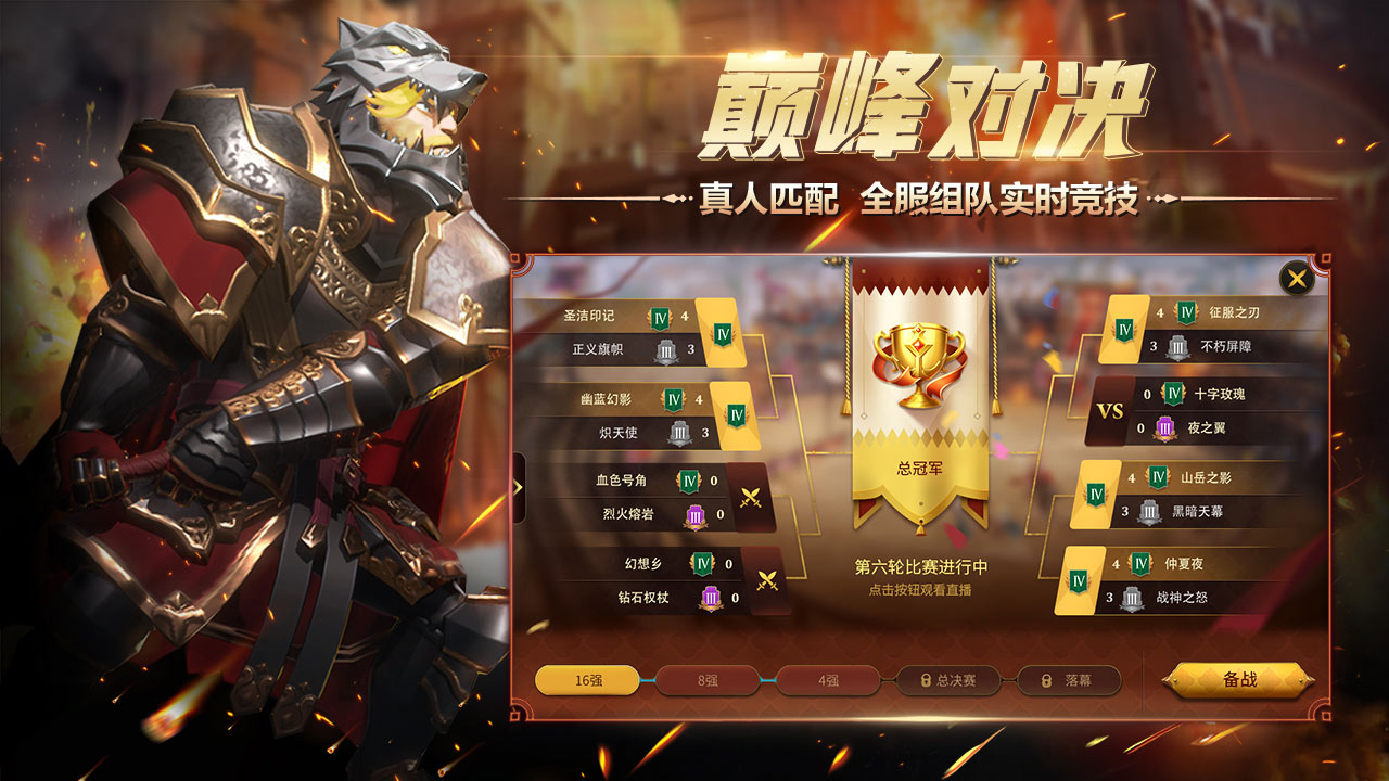 Screenshot 2: Legend: Rising Empire | Simplified Chinese