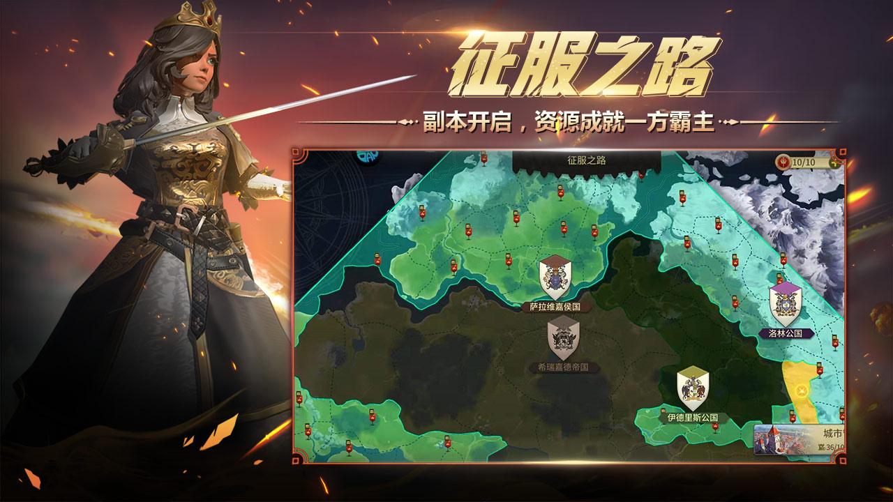 Screenshot 3: Legend: Rising Empire | Simplified Chinese