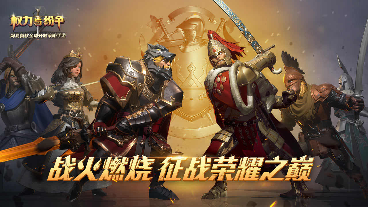Screenshot 1: Legend: Rising Empire | Simplified Chinese