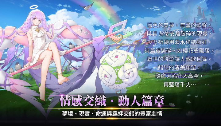 Screenshot 4: 夢境連結!Re:Connected