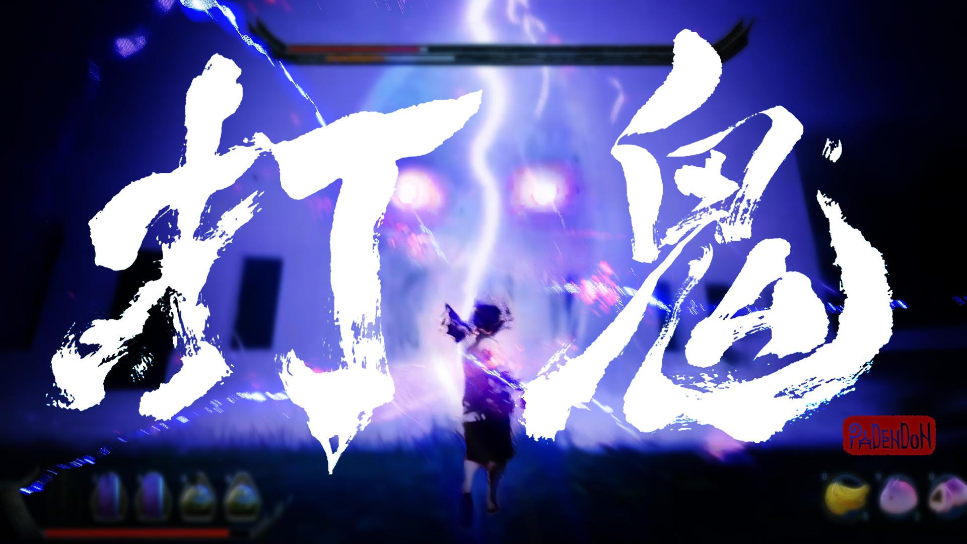 Screenshot 1: 打鬼