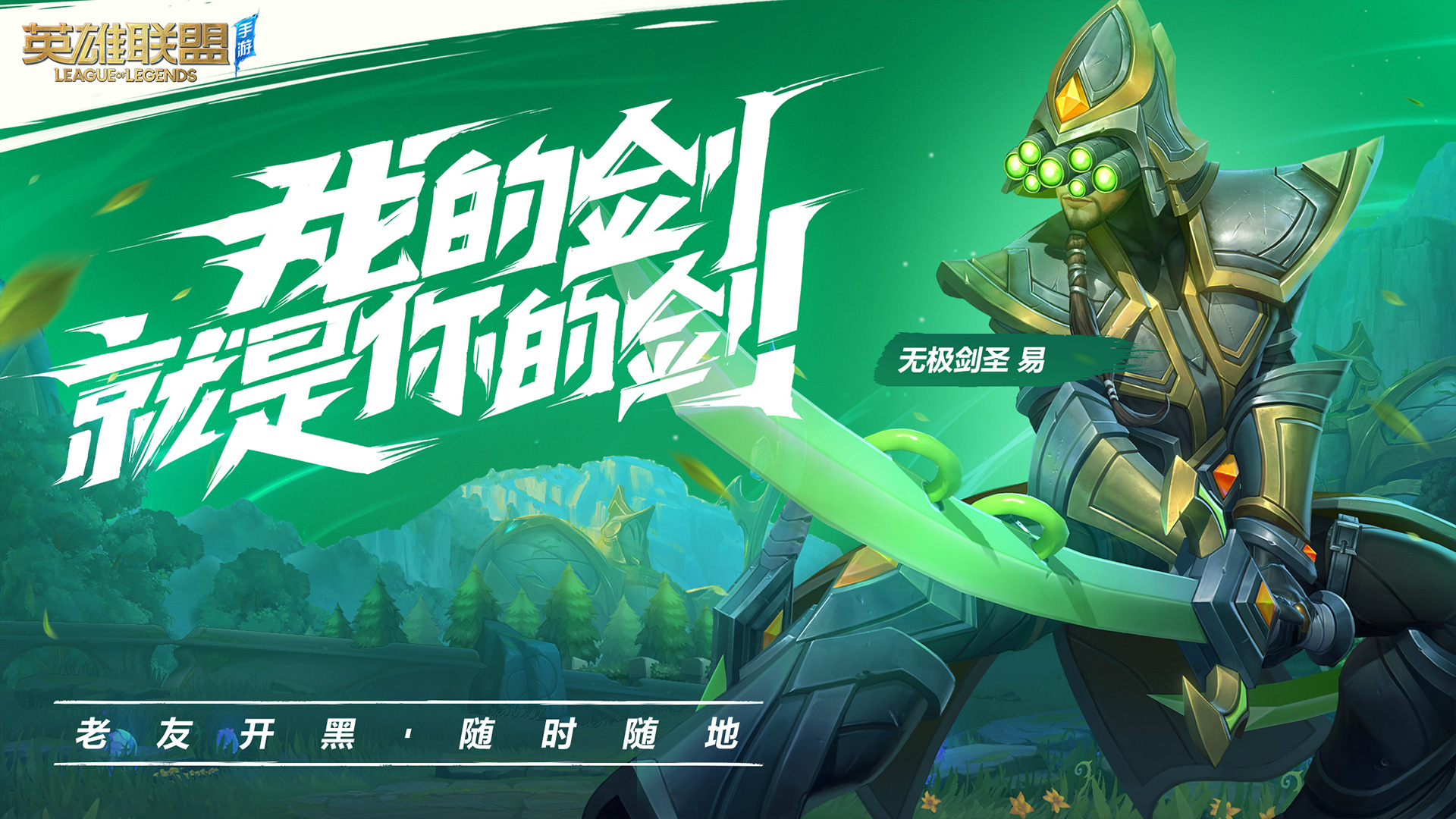 Screenshot 3: League of Legends: Wild Rift | จีนแบบย่อ