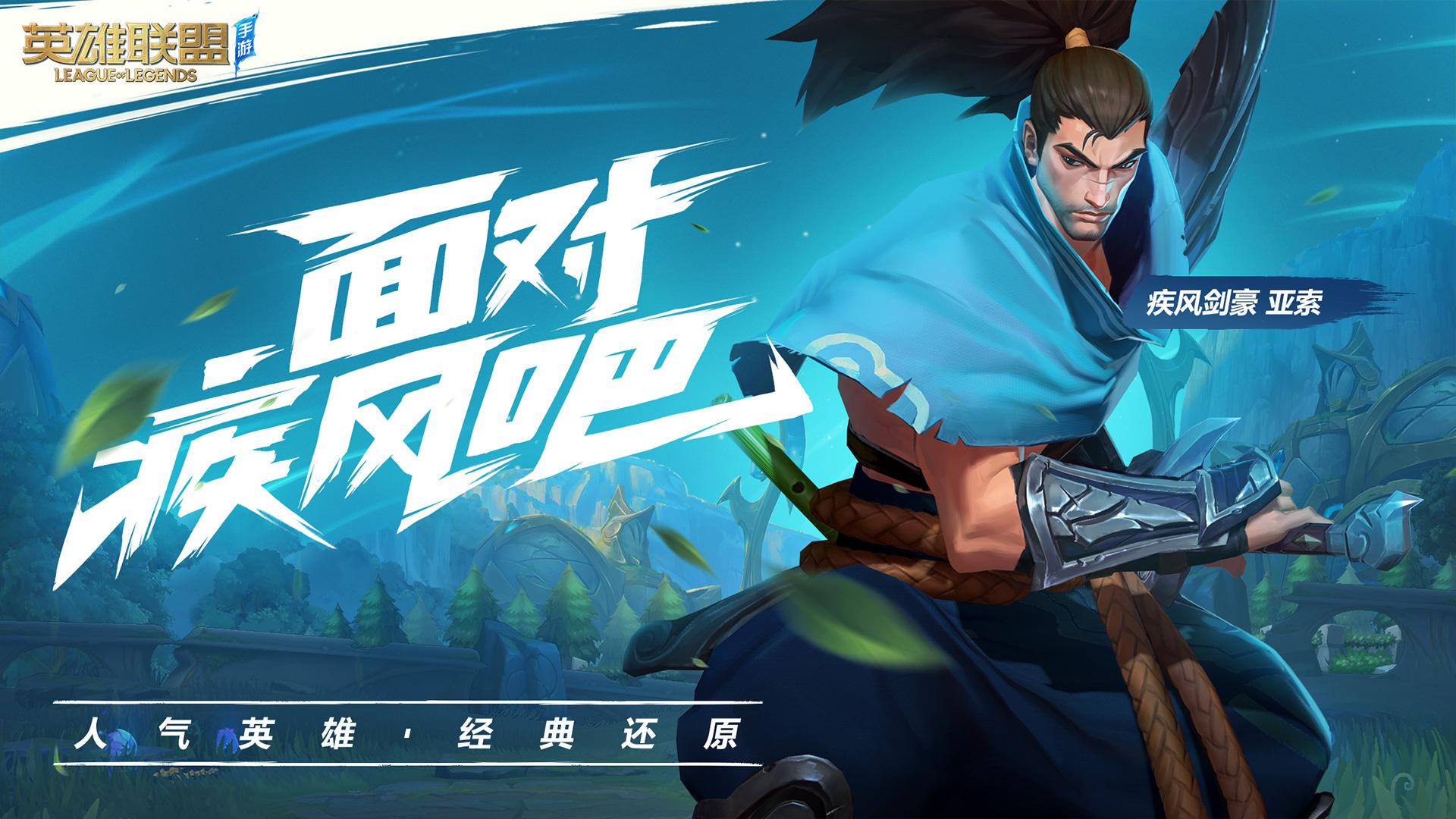 Screenshot 2: League of Legends: Wild Rift | Chino Simplificado