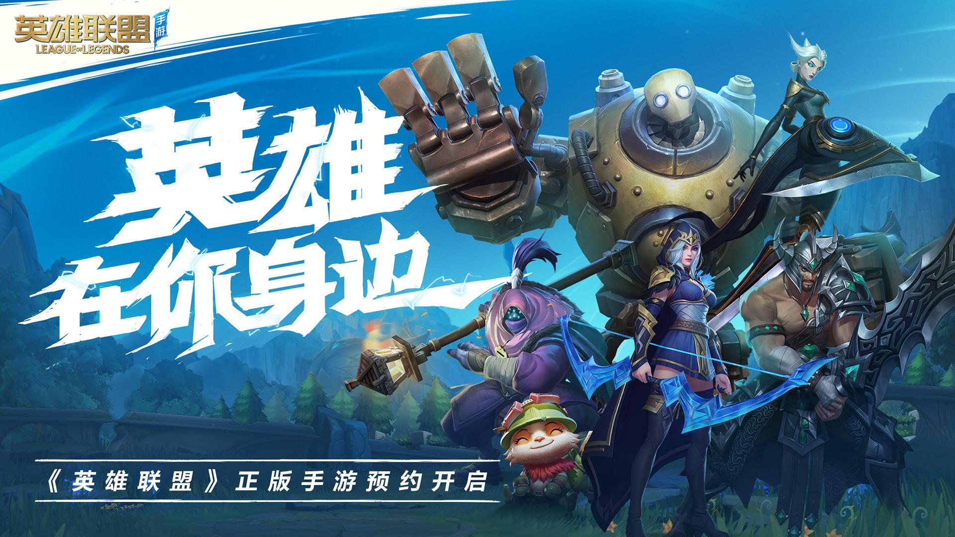Screenshot 1: League of Legends: Wild Rift | จีนแบบย่อ