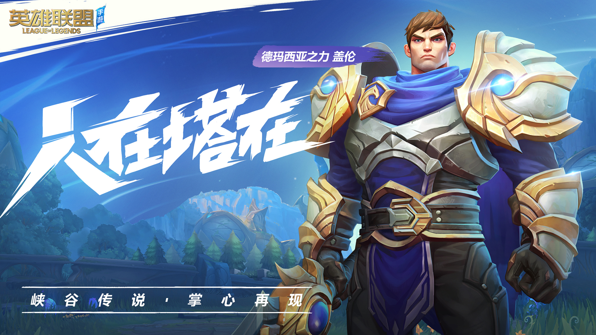 Screenshot 4: League of Legends: Wild Rift | Chino Simplificado