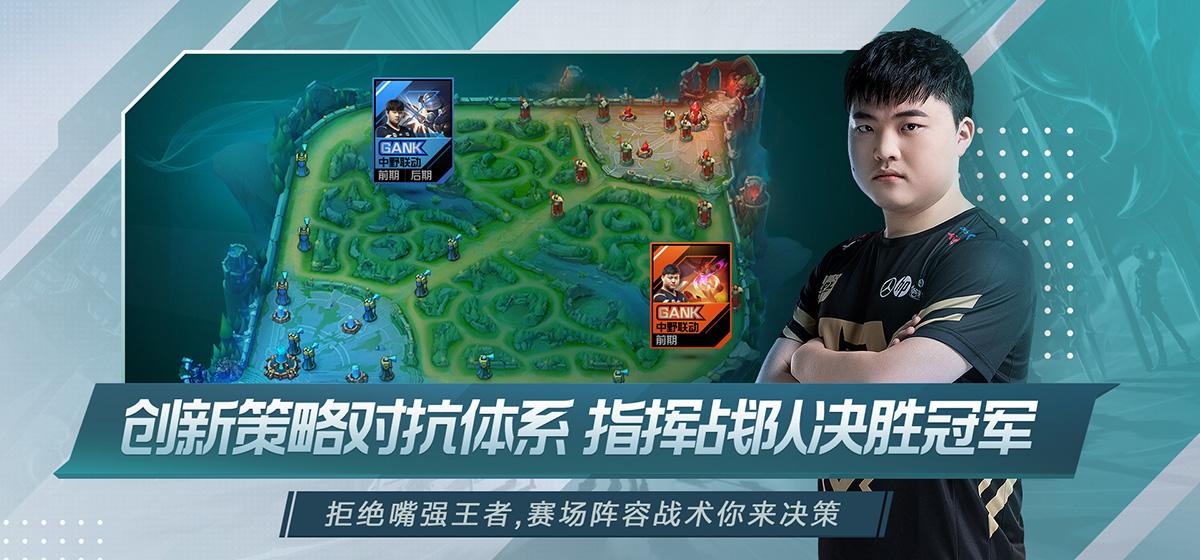 Screenshot 2: 英雄联盟电竞经理